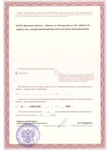 12_liczenziya-2.jpg