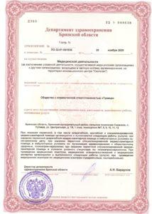 12_prilozhenie-k-liczenzii.jpg